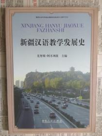 【有目录图片,请看图】新疆汉语教学发展史