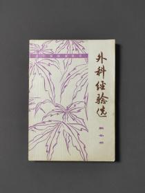 外科经验选(老中医医案医话) 77年一版一印 品相极好!
