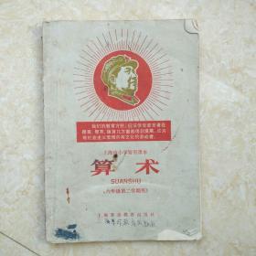 上海市小学暂用课本  算数   六年级第二学期用
