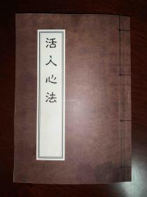《活人心法》(全四卷一册380页、清咸丰九年三义公刻本)中医复印(影印)本  、可开发票