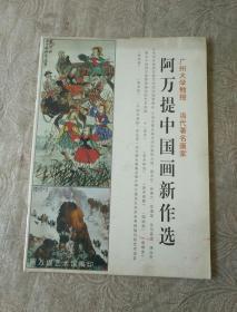 美术画刊《阿万提中国画新作选》作者签名赠送版!作者、出版社、年代等详情见图!东1--4