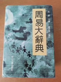 周易大辞典 (撰稿人梁冬青签赠本)
