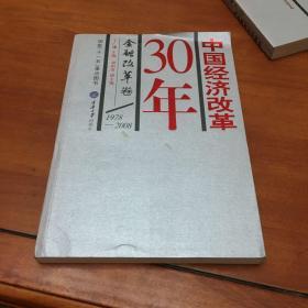 中国经济改革30年:金融改革卷