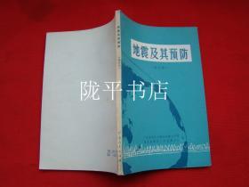 地震及其预防(修订本)