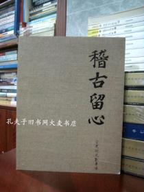 《稽古留心 古美术文献专场 北京亨申2013春拍图录》