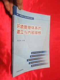 环境管理体系的建立与内部审核      【16开】