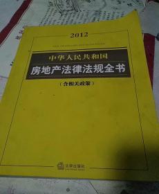 中华人民共和国房地产法律法规全书