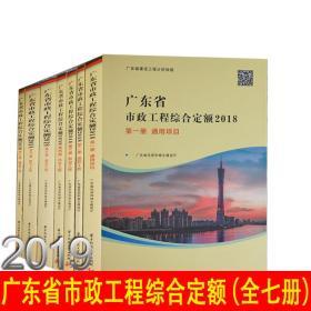 现货 广东2018年新版市政定额 2018年新版广东省市政工程综合定额