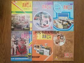 机械工人(冷加工)1984年第1,2,3,4,5,6,8,9,10,11,12期共11册