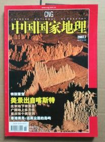 旧刊 中国国家地理 2007年7月总第561期 中国的喀斯特 香港离岛 嘉陵江