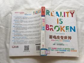 游戏改变世界:游戏化如何让现实变得更美好(馆藏书)