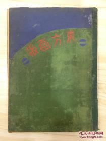 东方画报 民国 内含1935年左右国内国际时政信息等 稀缺