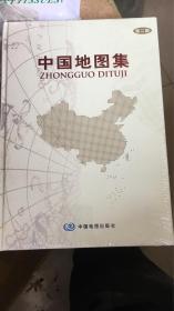 中国地图集(第2版) 16开布面精装 2018年修订