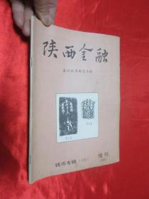 陕西金融: 钱币专辑 (15)1991.增刊  ——秦汉钱币研究专辑   【16开】