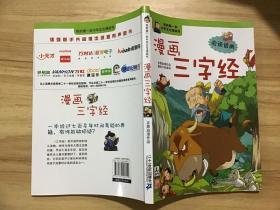 我的第一本中华文化漫画书:漫画三字经