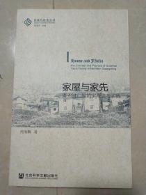 家屋与家先:粤北过山瑶的家观念与实践
