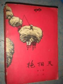 《艳阳天》两册合售 第二卷 1974年北京4印 第三卷 1972年北京2印 大32开 私藏 书品如图..