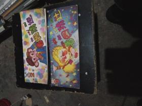 少儿读物: 彩色长条---看图猜谜(第2.3集)2本合售