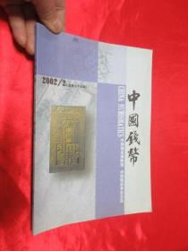 中国钱币(2002.2,总77期)   【16开】