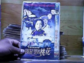 围屋里的桃花;2碟装DVD【国语发音中文字幕】