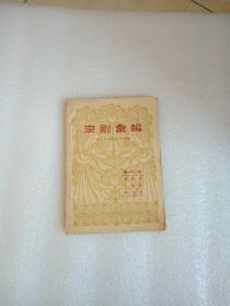 京剧汇编 第一O二集(63年1版1印 印数:9500册)
