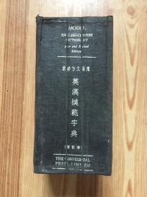 求解作文两用 英汉模范字典 精装本 1947