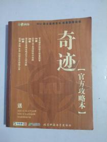 奇迹官方攻略本(无CD)