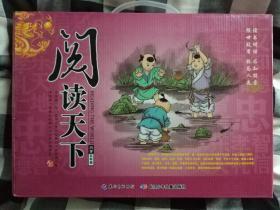 阅读天下·中国青少年分级阅读书系(小学五年级礼盒)