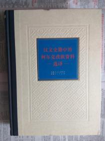 汉文史籍中的柯尔克孜族资料选译
