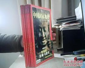 中国国家地理 2004年4.5.6.8.9.12