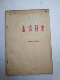 雷锋日记《1963年版,毛主席,刘少奇,朱德,林彪题词》少见