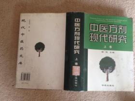 中医方剂现代研究(上卷)【馆藏】