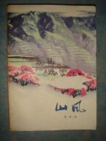 《山风》文革长篇小说 上海人民出版社 周嘉俊著 私藏.品佳 书品如图..