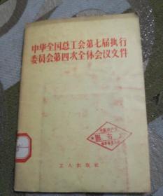 中华全国总工会第七届执行委员会第四次全体会议文件
