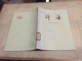 辞海(民族分册)(修订稿)1977 一版一印