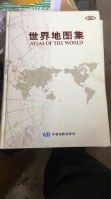 世界地图集(第2版) 16开布面精装 2018年修订
