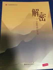 解密:中国传统山水画 发全新版