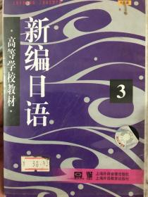 高等学校教材《新编日语》3(配套磁带)