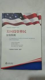 美国投资移民全程指南