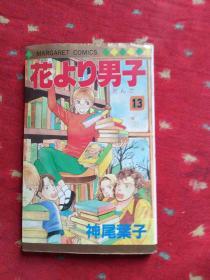 日文原版漫画 花より男子13