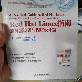 Red Hat Linux指南:服务器设置与程序设计篇