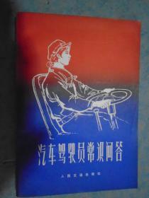 《汽车驾驶员常识问答》人民交通出版社 私藏 好品难觅 书品如图.