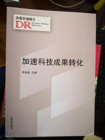 决策咨询报告:加速科技成果转化【南车库】110