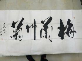 刘泽林书法