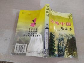 游遍中国陕西卷