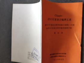 Clipper dBASEIII语言编译工具