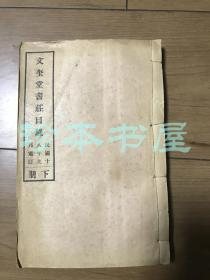 民国18年 文奎堂书庄目录(下)124页