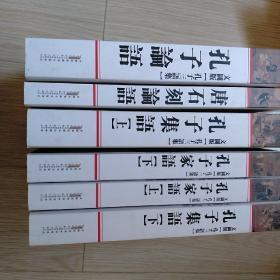 中国历代绘刻本名著新编:孔子三语集(平装)