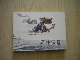 《三件宝器》,50开精装程世魁绘,中国文联2012.3出版,5814号,连环画