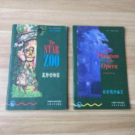 书虫·牛津英汉双语读物:星际动物园 歌剧院的幽灵(2本合售)